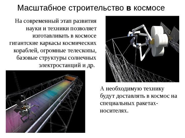 Масштабное строительство в космосе А необходимую технику будут доставлять в к...