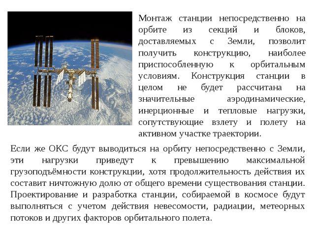 Если же ОКС будут выводиться на орбиту непосредственно с Земли, эти нагрузки...