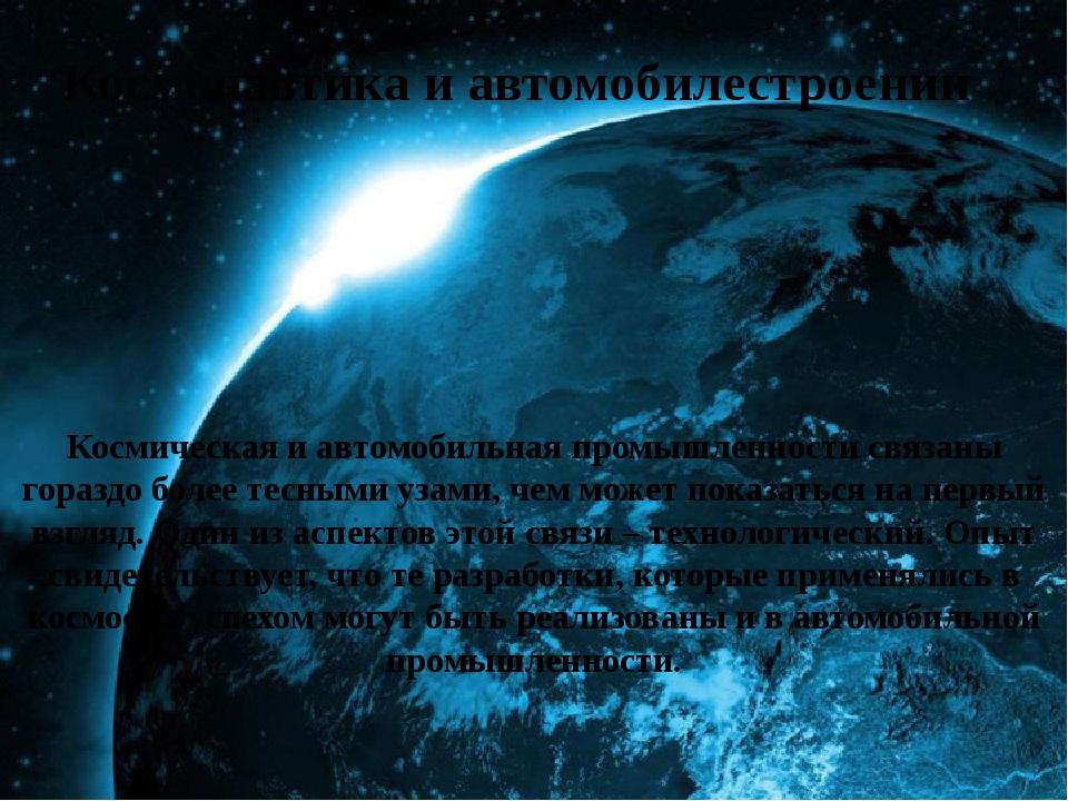 Космонавтика и автомобилестроении Космическая и автомобильная промышленности...