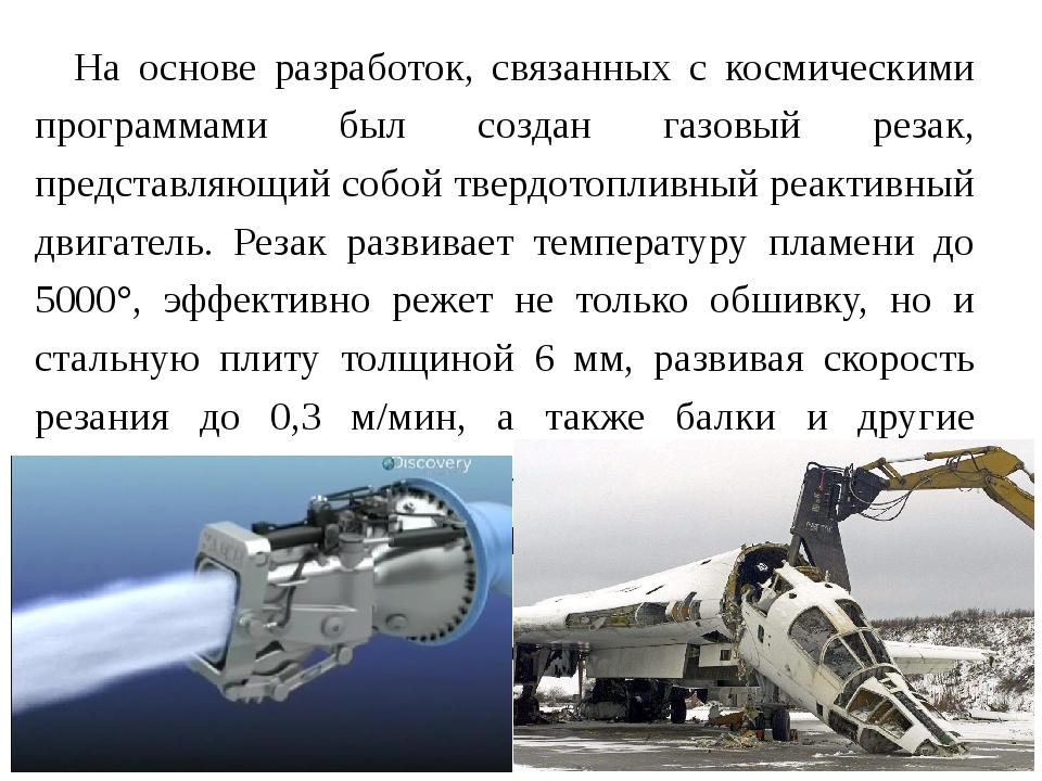 На основе разработок, связанных с космическими программами был создан газовый...