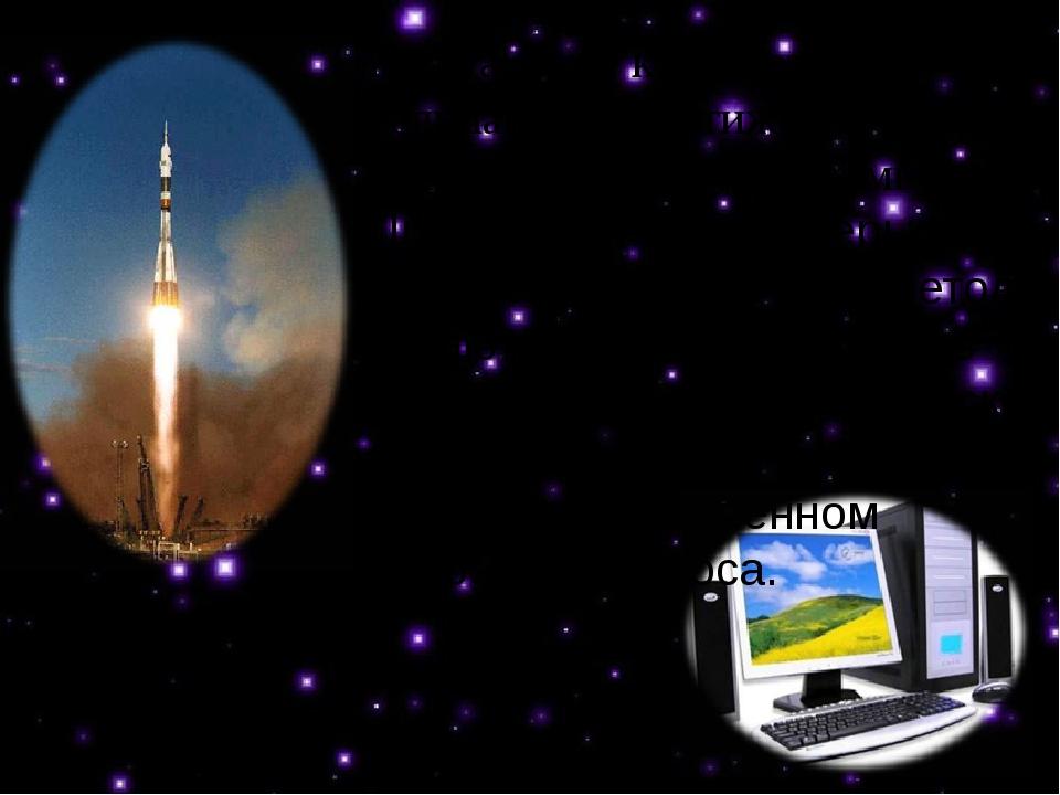 Ракета и компьютер – два величайших достижения техники XX века, ставших его...