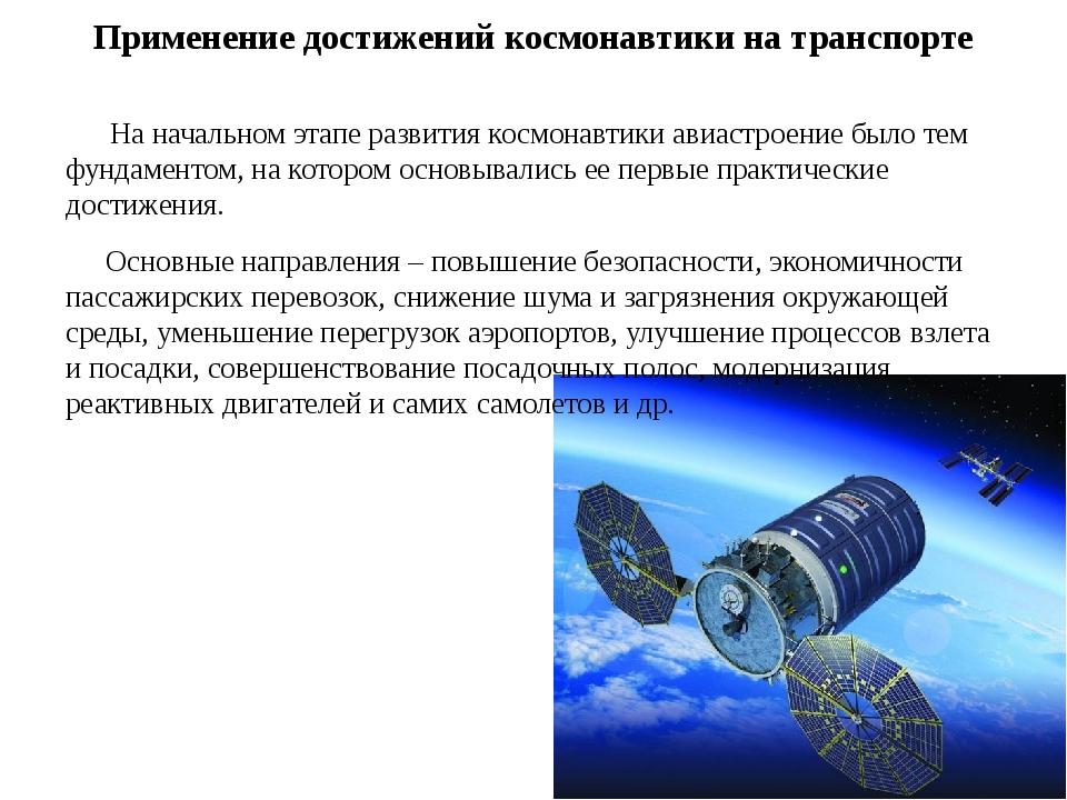 Применение достижений космонавтики на транспорте На начальном этапе развития...