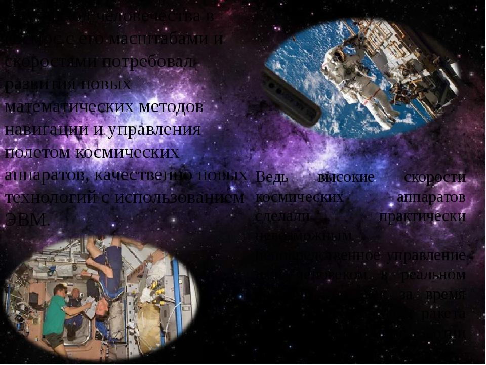 Сам выход человечества в космос с его масштабами и скоростями потребовал раз...
