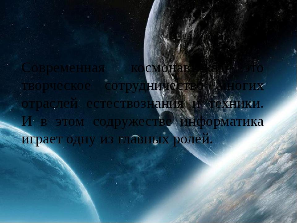 Современная космонавтика это творческое сотрудничество многих отраслей естес...