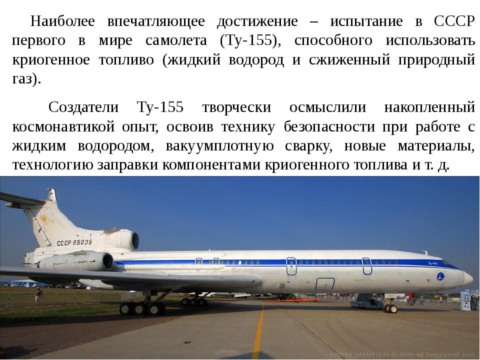 Наиболее впечатляющее достижение – испытание в СССР первого в мире самолета (...