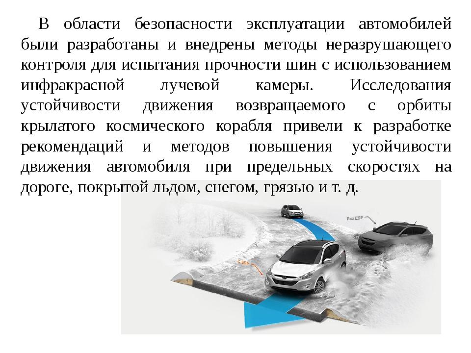 В области безопасности эксплуатации автомобилей были разработаны и внедрены м...