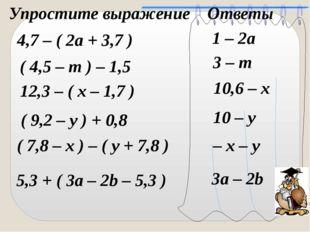Упростите выражение Ответы 4,7 – ( 2а + 3,7 ) ( 4,5 – m ) – 1,5 12,3 – ( х –