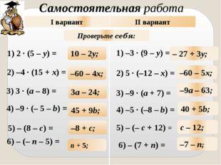 Самостоятельная работа Раскройте скобки: 1) 2 · (5 – y) = Проверьте себя: 2)