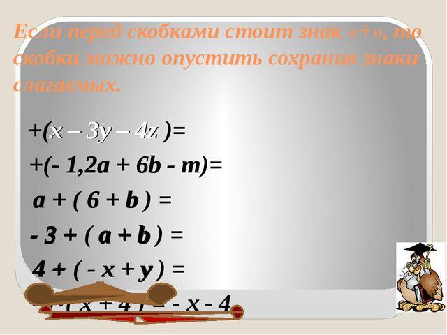 Если перед скобками стоит знак «+», то скобки можно опустить сохранив знаки с...