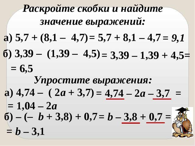 Раскройте скобки и найдите значение выражений: а) 5,7 + (8,1 – 4,7) = 5,7 +...