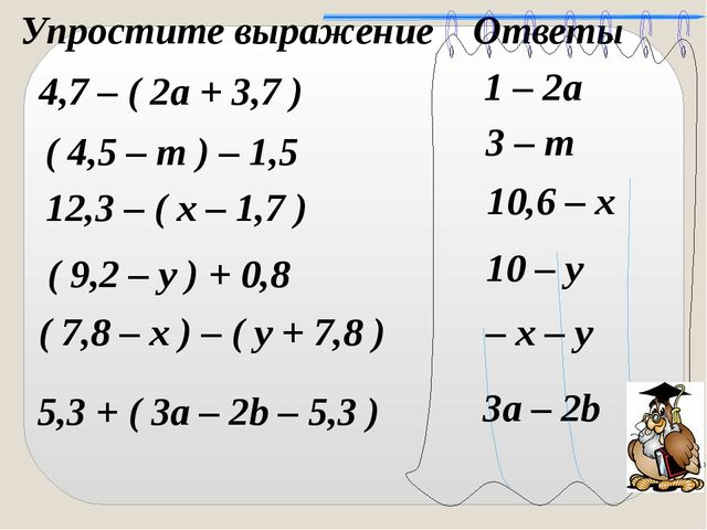 Упростите выражение Ответы 4,7 – ( 2а + 3,7 ) ( 4,5 – m ) – 1,5 12,3 – ( х –...