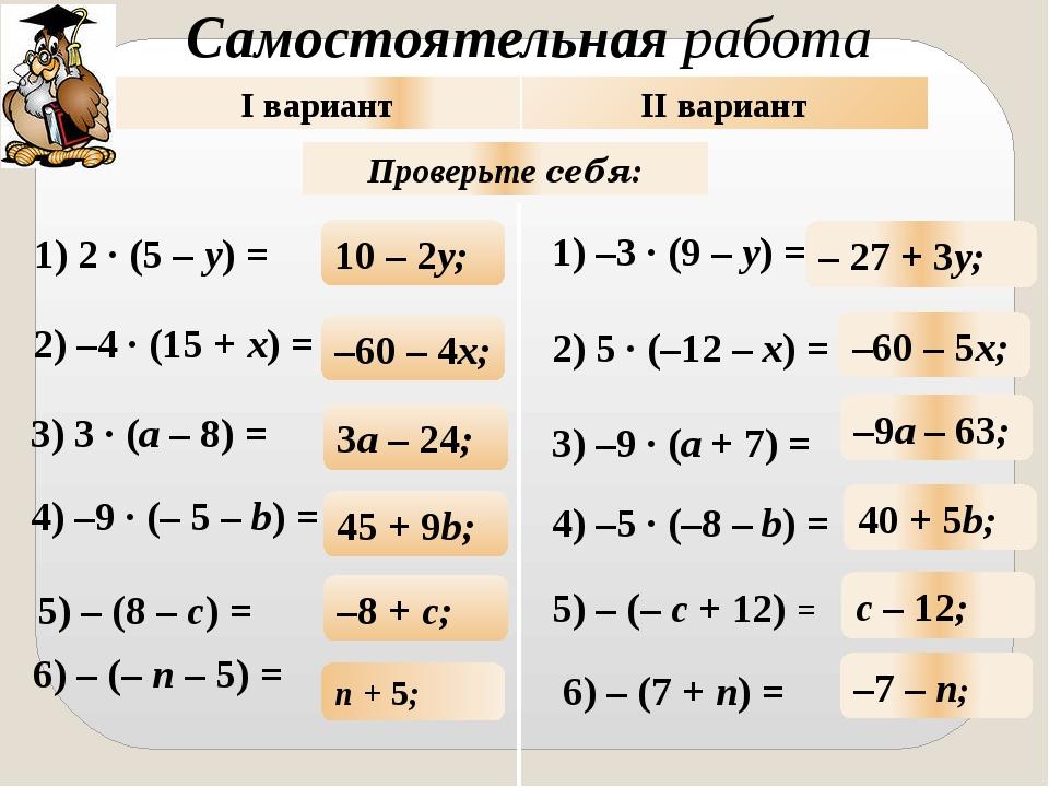 Самостоятельная работа Раскройте скобки: 1) 2 · (5 – y) = Проверьте себя: 2)...