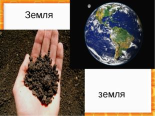 Земля земля