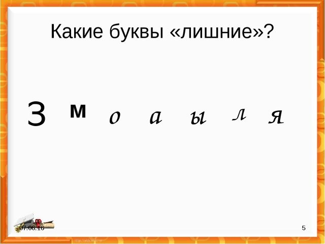 Какие буквы «лишние»? о а ы * * З я л м