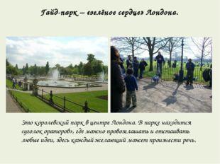 Гайд-парк – «зелёное сердце» Лондона. Это королевский парк в центре Лондона.