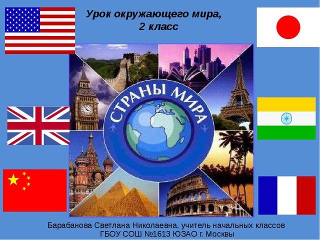 Урок окружающего мира, 2 класс Барабанова Светлана Николаевна, учитель началь...