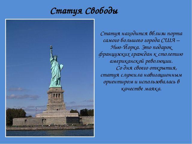 Статуя Свободы Статуя находится вблизи порта самого большого города США – Нь...