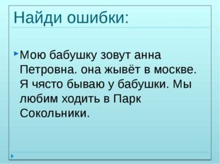 Найди ошибки: Мою бабушку зовут анна Петровна. она жывёт в москве. Я чясто бы