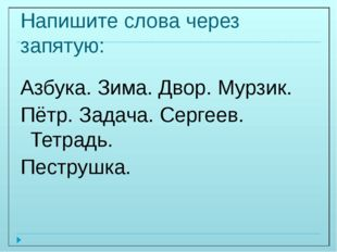 Напишите слова через запятую: Азбука. Зима. Двор. Мурзик. Пётр. Задача. Серге