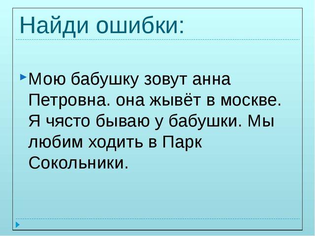 Найди ошибки: Мою бабушку зовут анна Петровна. она жывёт в москве. Я чясто бы...