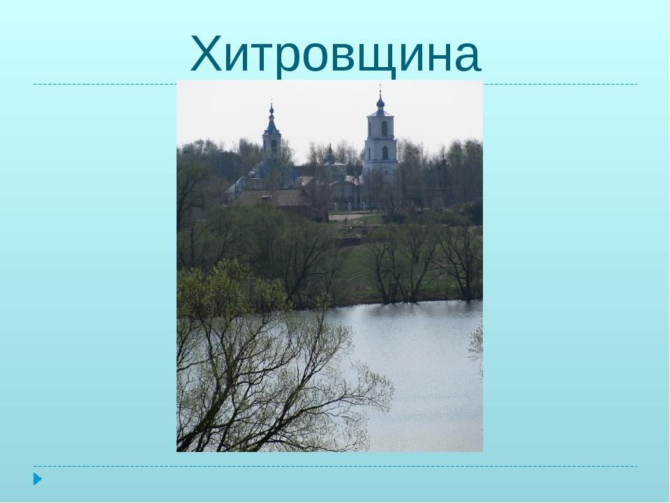 Хитровщина