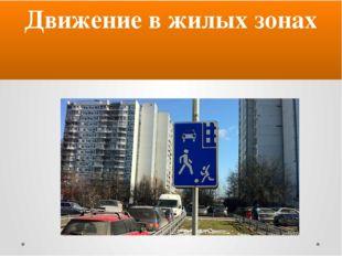 Движение в жилых зонах На этом уроке речь пойдет про пункты правил дорожного