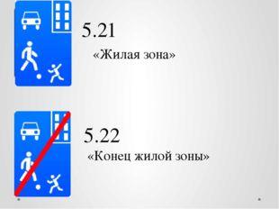 5.21 «Жилая зона» 5.22 «Конец жилой зоны» Т.е. определение жилая зона не всег