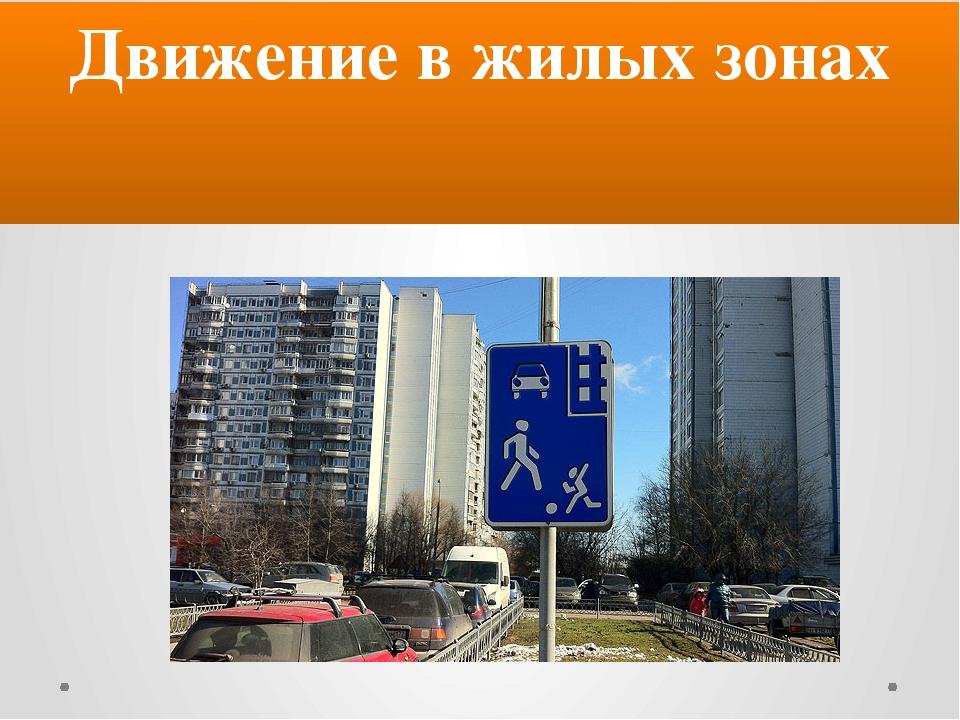 Движение в жилых зонах На этом уроке речь пойдет про пункты правил дорожного...