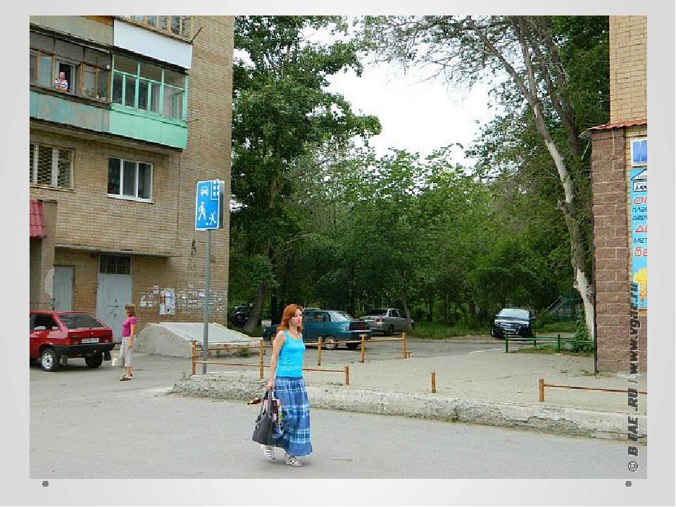 Движение пешеходов разрешается как по тротуарам, так и по проезжей части. В ж...