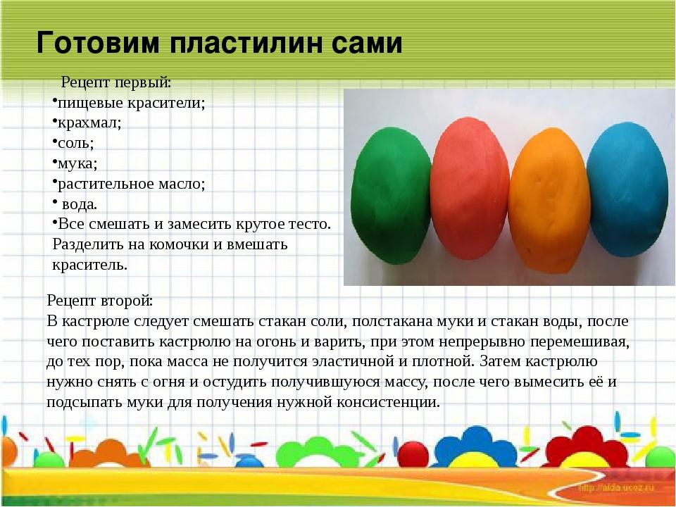 Рецепт как сделать пластилин