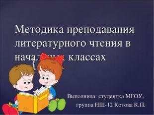 Методика преподавания литературного чтения в начальных классах Выполнила: сту