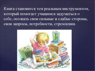 Книга становится тем реальным инструментом, который помогает учащимся задумат