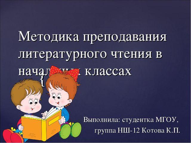 Методика преподавания литературного чтения в начальных классах Выполнила: сту...