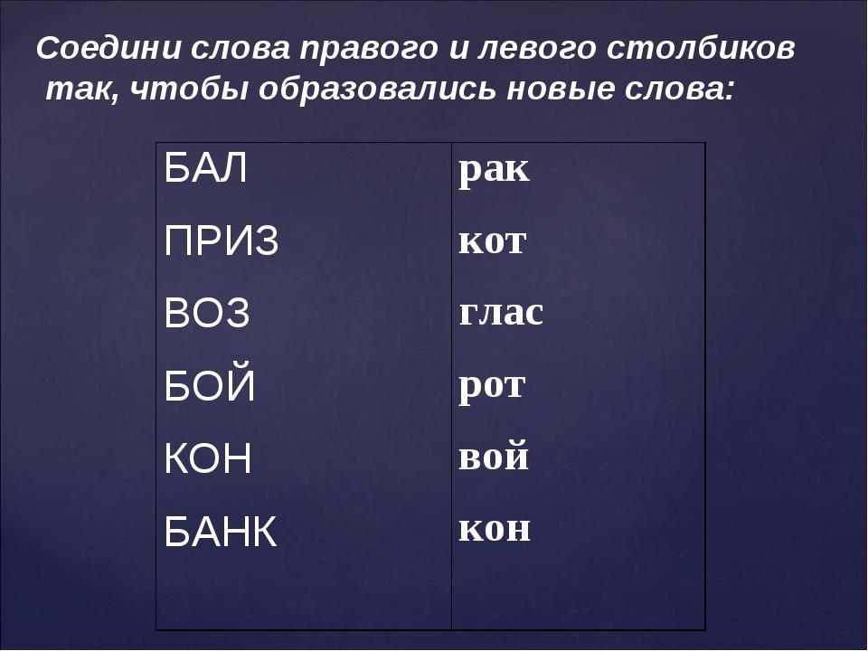 Соедини слова правого и левого столбиков так, чтобы образовались новые слова:...
