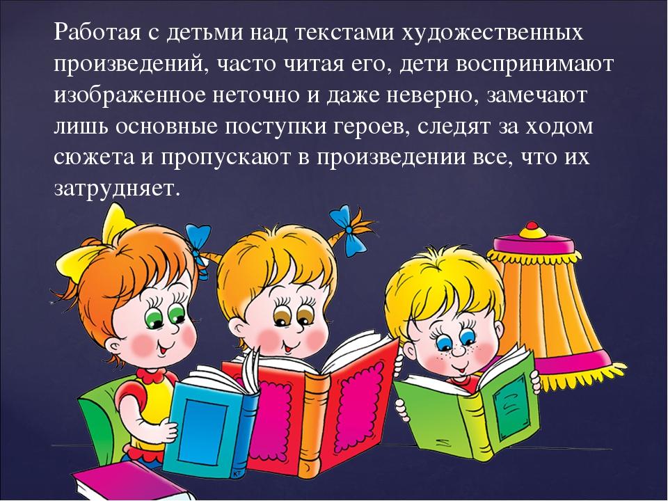 Работая с детьми над текстами художественных произведений, часто читая его, д...