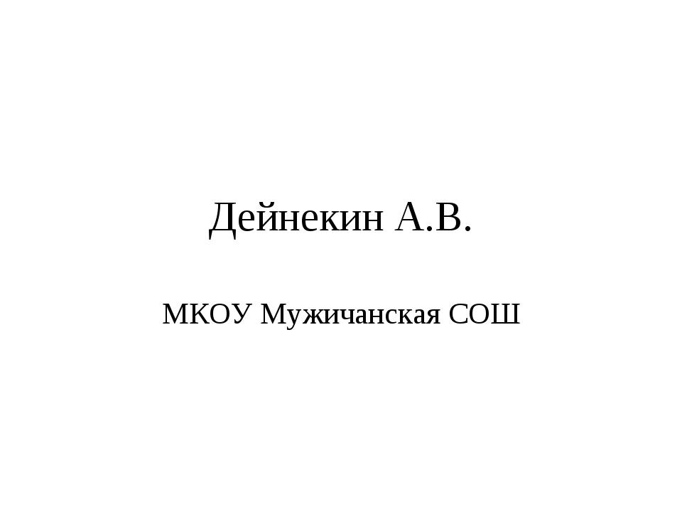 Дейнекин А.В. МКОУ Мужичанская СОШ