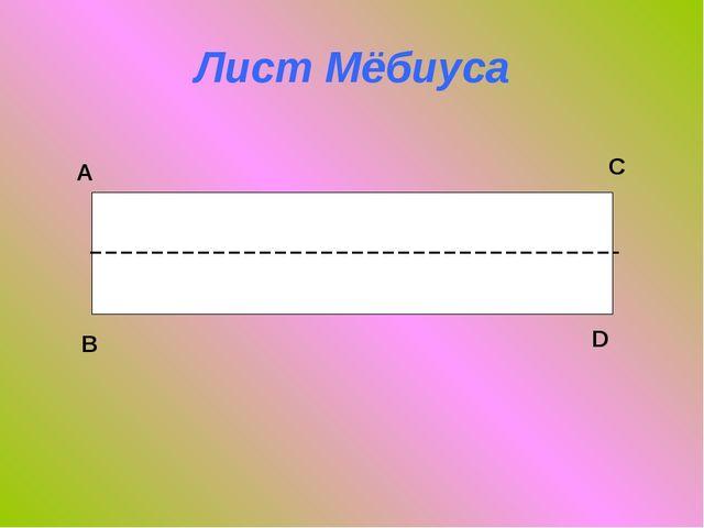 Лист Мёбиуса А В С D