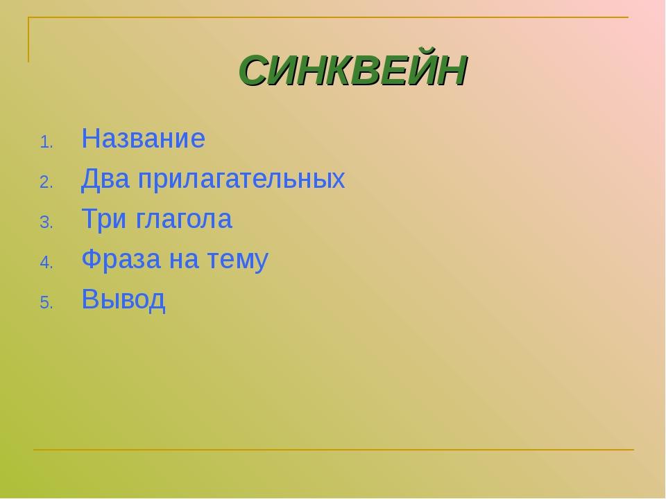 Название Два прилагательных Три глагола Фраза на тему Вывод СИНКВЕЙН