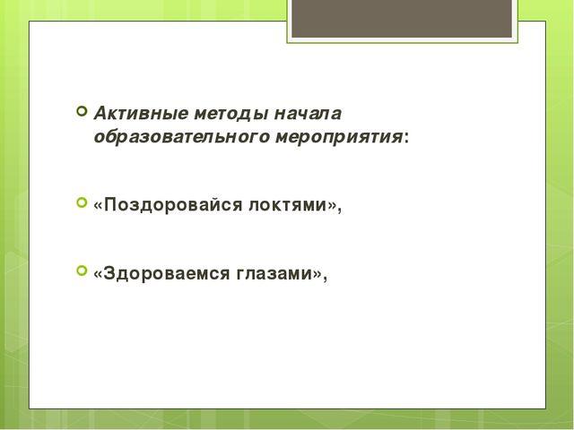 Активные методы начала образовательного мероприятия: «Поздоровайся локтями»,...