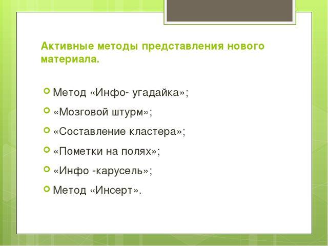 Активные методы представления нового материала. Метод «Инфо- угадайка»; «Мозг...