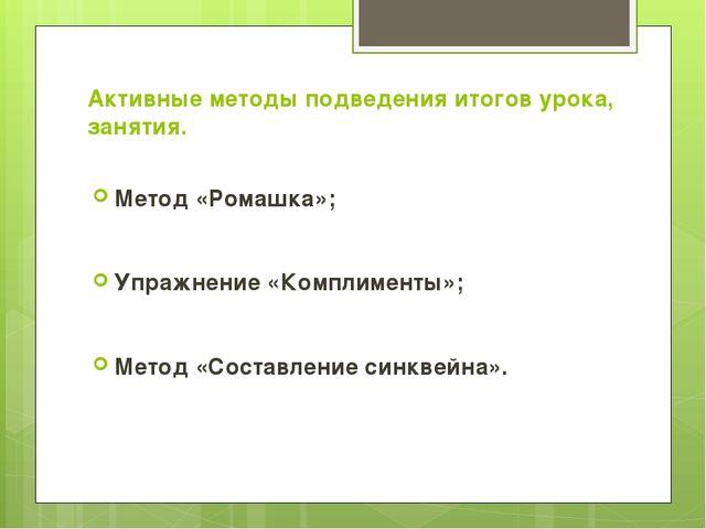 Активные методы подведения итогов урока, занятия. Метод «Ромашка»; Упражнение...