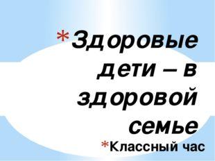 Классный час Учитель высшей квалификационной категории Чехлова Марина Василье