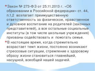 Закон № 273-ФЗ от 25.11.2013 г. «Об образовании в Российской федерации» ст. 4
