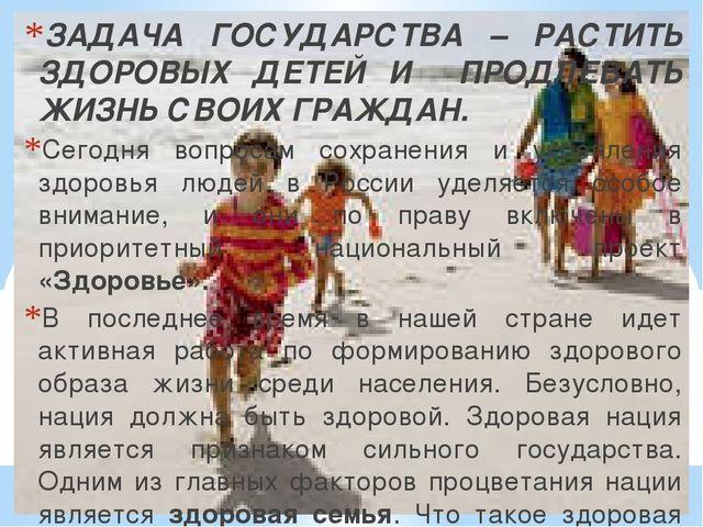 ЗАДАЧА ГОСУДАРСТВА – РАСТИТЬ ЗДОРОВЫХ ДЕТЕЙ И ПРОДЛЕВАТЬ ЖИЗНЬ СВОИХ ГРАЖДАН....