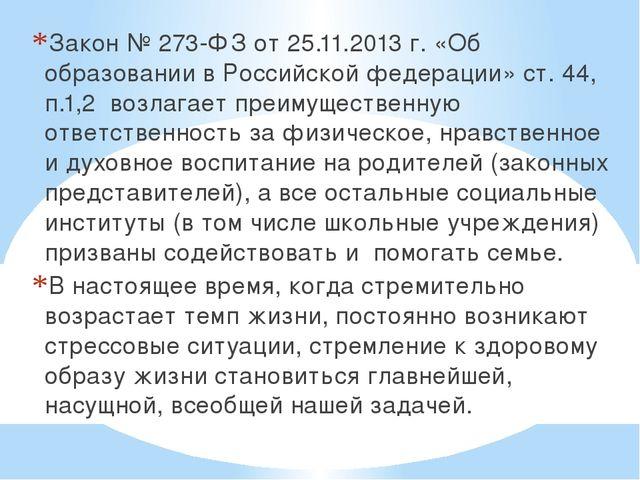 Закон № 273-ФЗ от 25.11.2013 г. «Об образовании в Российской федерации» ст. 4...
