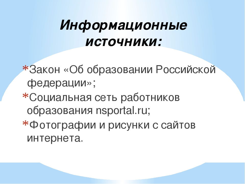 Информационные источники: Закон «Об образовании Российской федерации»; Социал...
