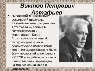 Виктор Петрович Астафьев выдающийся советский и российский писатель. Важнейши