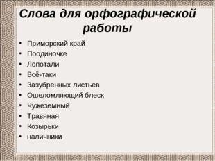 Слова для орфографической работы Приморский край Поодиночке Лопотали Всё-таки