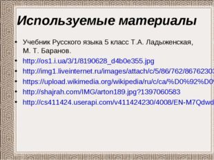 Используемые материалы Учебник Русского языка 5 класс Т.А. Ладыженская, М. Т.