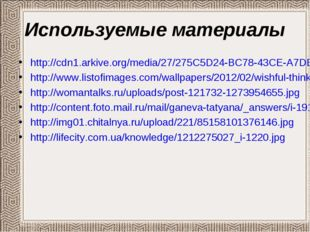 Используемые материалы http://cdn1.arkive.org/media/27/275C5D24-BC78-43CE-A7D